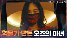 '오즈의 마녀' 복수 → 몰카 찾아보는 범죄자 대상으로 역몰카!