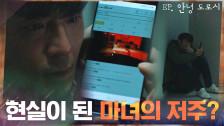 절망하는 김주헌, 인터넷에 올라온 여동생의 불법 촬영물..!