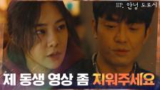 """디지털 장의사 한지은 찾아간 김주헌 """"제 동생 영상 좀 지워주세요"""""""