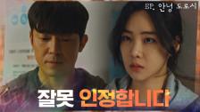 """""""방관한 거 맞아요"""" 기사에 대한 잘못을 인정하는 김주헌"""