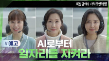 [예고] 콜센터 상담원들이 일자리를 지키기 위한 방법?! #박성실씨의사차산업혁명