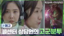 [예고] AI로부터 일자리를 지키기 위해 뭉친 신동미x배해선x허영지! #박성실씨의사차산업혁명