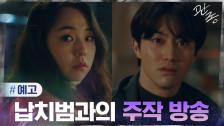 [예고] 안소희, 돈 벌기 위해 곽동연과 주작 납치 방송 진행? #관종
