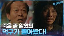[선공개] 보험금 다 받았는데 살아 돌아온 양경원! 어떡하지..? #덕구이즈백