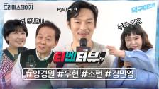 [릴레이 티벤터뷰] 최초 찐쀼 등장★ 양경원x우현 가족이랑 반모할래? #덕구이즈백