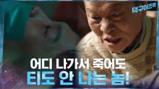 (분노주의) 최강 악역으로 변신한 아버지 우현의 아들을 향한 폭언