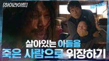 3화#하이라이트#아들을 죽은척 숨겨야 한다? 가족들의 우당탕탕 스토리