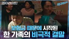 3화#하이라이트#돈vs가족, 흑화하는 가족들의 비극적인 결말
