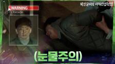 """(눈물주의) 남편 김도현이 경찰서에 간 이유? """"나도 좀 살자"""""""
