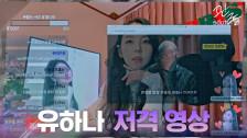 라이브 방송 중 올라온 '금수저 저격' 영상, 그리고 사라진 안소희?