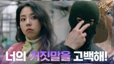 어딘가 이상한 납치범 곽동연, 안소희에게 '고백'하라고 협박하는 중!