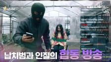 세계 최초(?) 납치범 곽동연 x 인질 안소희의 합동 방송 진행?!