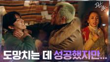 (반전) 안소희, 곽동연의 도움으로 도망치는 데 성공했다! 그러나...