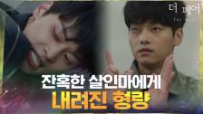 잔혹한 살해 장면 '생중계 방송'하던 차학연이 법정에서 받은 형량은?