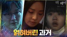 [충격 과거] 최병모가 도와준 출소자가 남규리 엄마 죽인 진범이었다..!