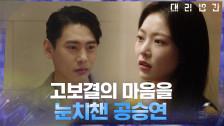 """""""어젯밤에 나랑 있었잖아"""" 고보결의 단독 행동을 알게 된 공승연"""