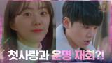 [예고] 대학시절 풋풋했던 첫사랑 박세완♥김우석, 이웃집 원수로 재회?