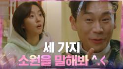 [예고] 8년 차 공시생 박세완.. 앞에 기적처럼 나타난 요정 지니★
