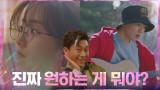 [하이라이트] 청춘 박세완x김우석 앞에 소원을 들어주는 '요정 지니'가 나타난다면?
