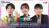 [릴레이 티벤터뷰] 첫사랑 기억조작♥ 박세완x김우석과 요정 기억조작 김대곤! #럭키