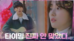 여사친 박세완에게 어설픈 촛불 길+노래 고백하는 김우석
