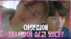 가깝고도 먼 한 층 사이? 층간소음으로 재회한 박세완과 김우석