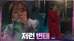 김우석인 줄 모르고 아랫집 남자 ☞변태로 오해하는 박세완?