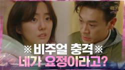 """특이점이 온 요정에게 소원 말하는 박세완, """"통장에 0 하나 더 붙여봐!"""""""