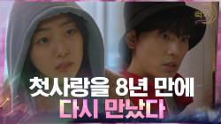 김우석, 우연히 주운 지갑으로 윗집=첫사랑 박세완인 걸 알게 됐다!