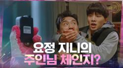 박세완이 떨어뜨린 지니, 우연히 김우석이 주웠다!
