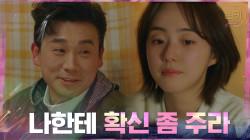 어느덧 다가온 요정 김대곤과의 이별... 박세완의 마지막 소원은?