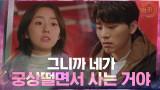 김우석에게 상처 주는 말하고 떠난 박세완, 둘의 썸 이대로 종료?