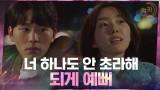 진심을 털어놓는 박세완에게 위로의 말을 전하는 김우석