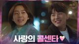 우울한 박세완 기분 풀어주는 김우석, 트로트-힙합-성악까지♥