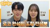 [메이킹] 시작부터 로코 완성♥ 장기용x이혜리의 간 떨어지는 대본리딩 현장 공개!
