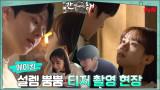 [메이킹] 장기용X이혜리, 구미호와 인간의 찐 케미 티저 촬영 현장♥