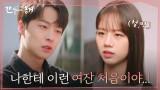 """""""싫은데요?"""" 세상 단호하게 철벽치는 이혜리에 당황한 배인혁 (오히려 좋아♡)"""