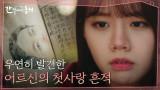 장기용이 고이 보관한 오래된 초상화를 발견한 이혜리!(왠지 모를 배신감ㅠㅠ)