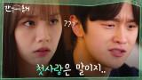 """""""남자에게 첫사랑이란?"""" 디테일한 비유로 성심성의껏 설명하는 김도완(구만회...)"""
