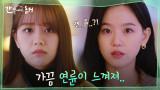 """""""왜 나한테 잘해줘?"""" 이혜리의 기습 질문에 대처하려다 세월 드러낸 강한나 ㅋㅋㅋ"""