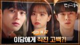 [8화 예고] 이혜리를 곁에서 지켜보는 장기용ㅠㅠ 그리고 배인혁의 직진 고백?!