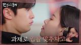 """""""데이트 과제 하기 싫으면, 입 맞출까?"""" 김도완의 말을 그대로 실행한 강한나의 최후ㅋㅋㅋ"""
