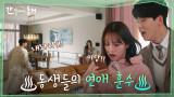 김도연X최우성의 장난이 부른 나비효과, 배인혁X이혜리와 데이트각?