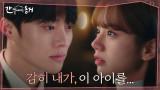 [자각엔딩] '나 이 아이 좋아하는구나...' 이혜리 향한 자신의 마음을 깨달은 장기용!