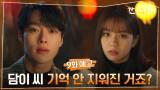 """[9화 예고] """"기억 안 지워진 거죠?"""" 이혜리의 연기를 눈치챈 장기용"""