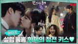 [메이킹] 화제의 정전 키스♥ 꿀 떨어지는 메이킹으로 설렘 FULL 충전 (feat. 풍성한 특별출연)