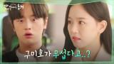 """""""뭐가 그렇게 무서워?"""" 입대 고백하기 무서운 김도완, 둘러대기 위한 단어 선택이 하필.."""