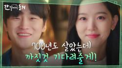 ♨더이상의 비밀은 NO♨ 전직 구미호인 사실 털어놓는 강한나, 입대 사실 밝히는 김도완