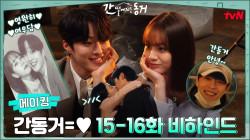 [메이킹] 간동거는 사랑입니다...♥ 보고 있으면 흐뭇~해지는 케미맛집 간동거즈☆