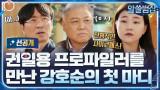 [선공개] 권일용 프로파일러를 만난 강호순의 첫 마디?!